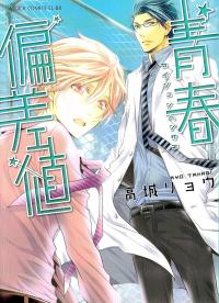 Seishun Hensachi manga