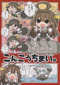 Kantai Collection -KanColle- Kongou Chimai (Doujinshi)