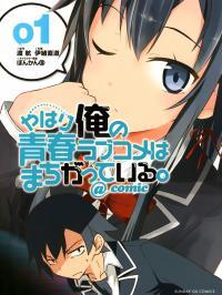 Yahari Ore no Seishun Love Come wa Machigatteiru @comic