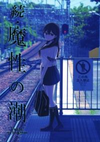 Kantai Collection -KanColle- Mashou no Ushio (Doujinshi)