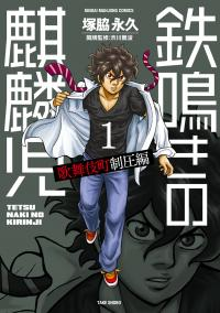 Tetsunaki no Kirinji - Kabukichou Seiatsu Hen