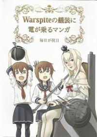 Kantai Collection -KanColle- The Where Inazuma Rides In Warspite's Rigging (doujinshi)