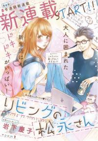 Living No Matsunaga San Manga Mangago