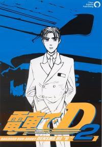 Initial D - Densha de D (Doujinshi)