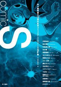 Comic S Hayakawa Publishing 70th Anniversary Comic Anthology Edition