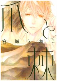 Tsume to Toge manga