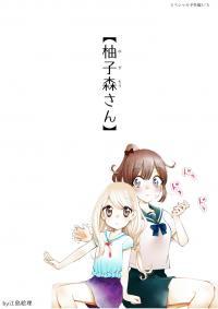 Yuzumori-san manga