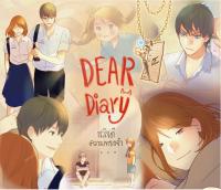 Dear Diary: Hello Memories