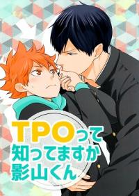 Haikyuu!! - Do You Know Anything About TPO, Kageyama-kun?! (Doujinshi) manga