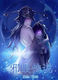 Xie Yan Chuan Shuo