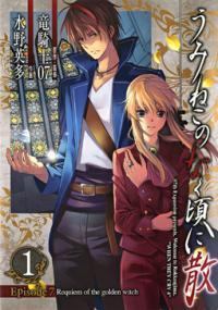 Umineko No Naku Koro Ni Chiru Episode 7: Requiem Of The Golden Witch manga