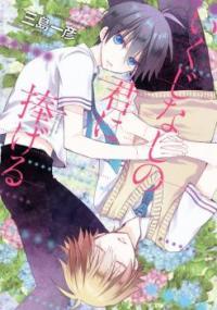 Ikujinashi no Kimi ni Sasageru