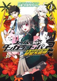 Super Danganronpa 2 - Chiaki Nanami's Goodbye Despair Quest
