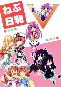 Hyperdimension Neptunia - Nep Biyori Victory (Doujinshi)