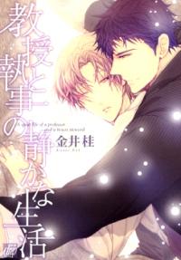 Kyouju to Shitsuji no Shizuka na Seikatsu manga