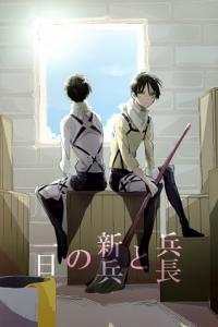 Shingeki no Kyojin - Heichou to Shinpei no Ichinichi (Doujinshi) manga