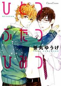 Hitotsu Futatsu Himitsu manga