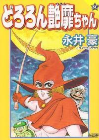 Dororon Enbi-chan