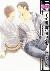 Ii Kankei de Komatteru manga