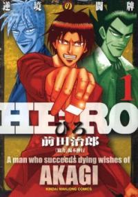 Hero - Gyakkyou no Tohai