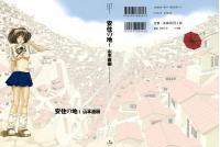 Anjuu no Chi manga