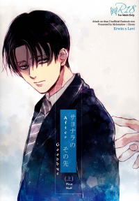 SnK dj - After Goodbye manga