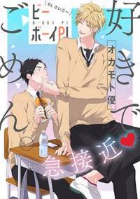 Suki de Gomen manga