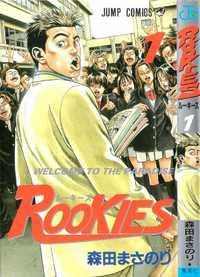 Rookies manga