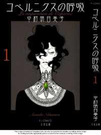 Coponicus No Kokyuu manga