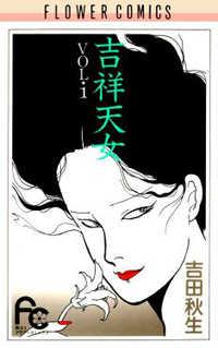 Kisshou Tennyo manga