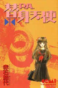 P.a. manga