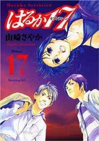 Haruka 17