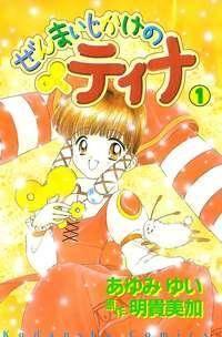 Wind Up Tina manga