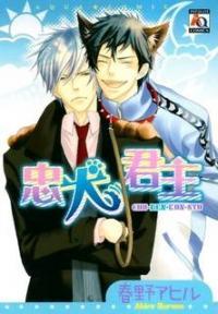 Chuuken Kunshu manga