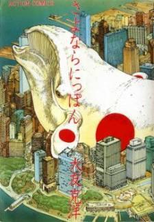 Sayonara Japan manga