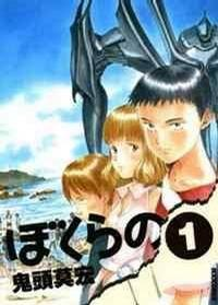 Bokurano manga