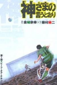 Kamisama no Iutoori II
