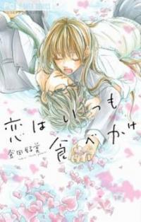 Koi wa Itsumo Tabekake manga