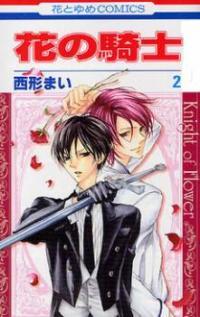Hana No Kishi manga