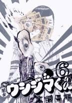 Yamikin Ushijima-kun manga