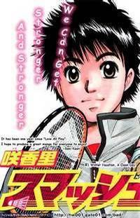 Smash manga