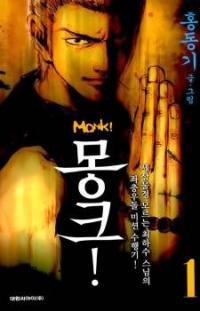 Monk! manga