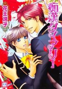 Chikan Diary manga