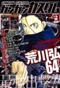 Souten no Koumori manga