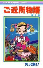 Gokinjo Monogatari manga