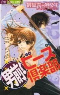 Otokomae! Beads Club manga