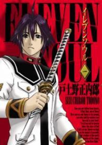 Eleven Soul manga