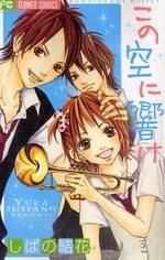Kono Sora ni Hibike manga