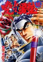 Akatsuki!! Otokojuku manga