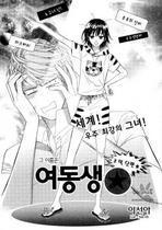 Sister manga